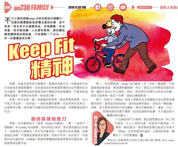 【Keep Fit 精神】曾麗珊姑娘(樂苗坊專業導師及心理輔導員)  不少人都有過要keep fit的念頭並付諸實行,但