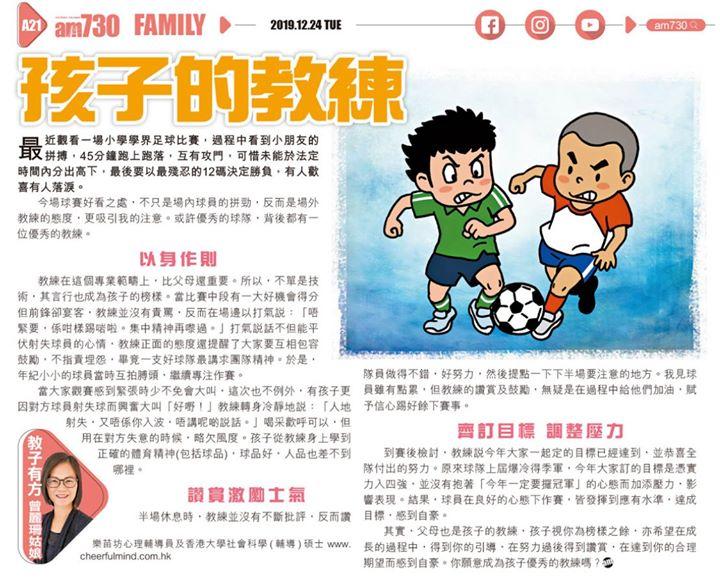 【孩子的教練】曾麗珊姑娘(樂苗坊專業導師及心理輔導員)  最近觀看一場小學學界足球比賽,過程中看到小朋友的拼搏,45分鐘