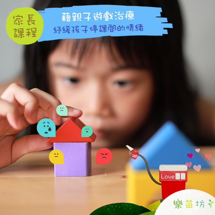 【隨時隨地也可以學習成為孩子的情緒輔導專家】 👉全新「個人化」親子遊戲治療家長課程詳情:http://bit.ly/2S