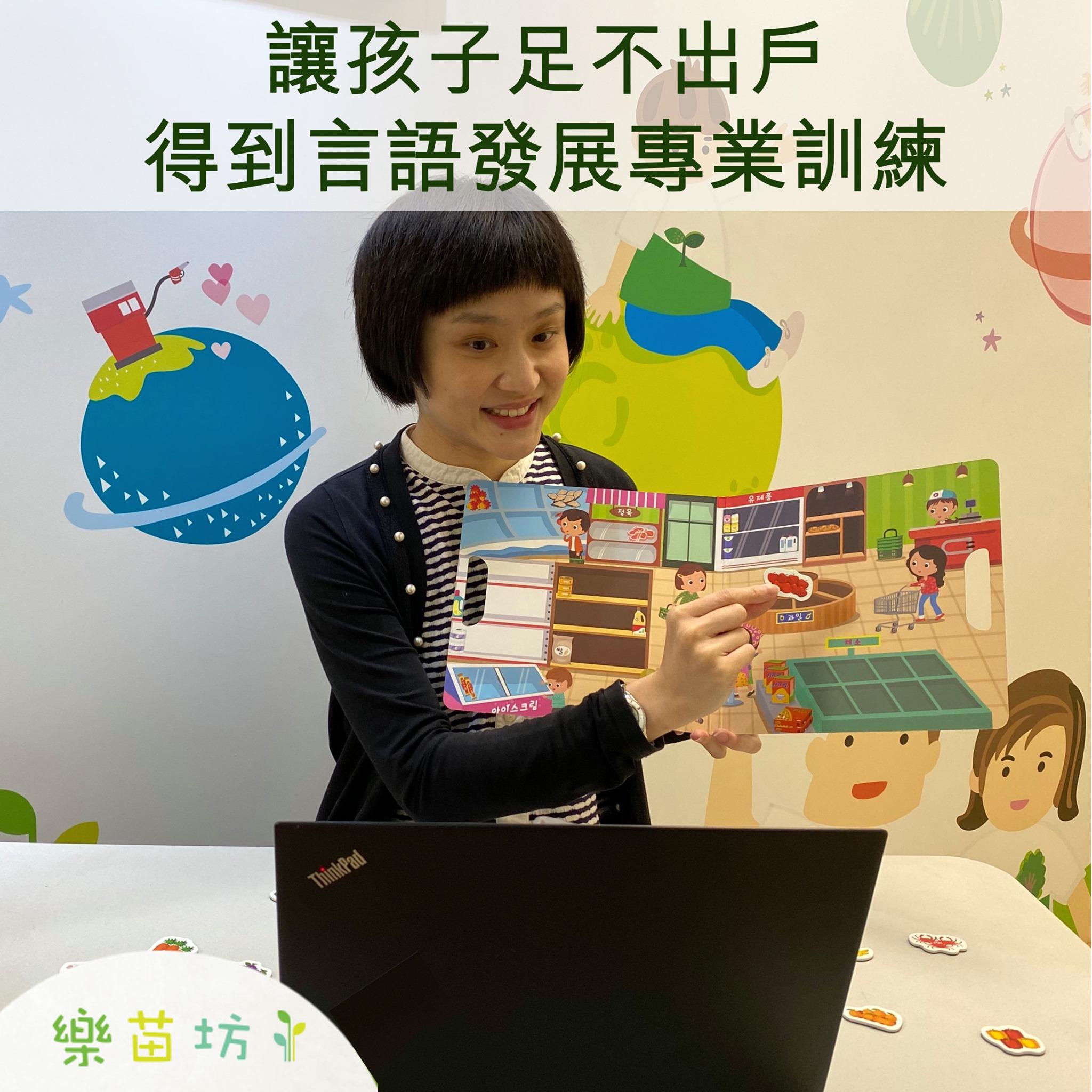 【Zoom視像版 💻 言語治療小組 💬 把握言語訓練黃金期 👂】 👉詳情:https://bit.ly/2WLFLuP