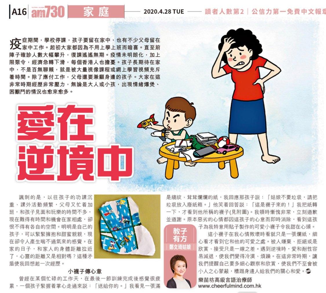 【愛在逆境中】鄭文琦姑娘(樂苗坊高級言語治療師)  疫症期間,學校停課,孩子要留在家中,也有不少父母留在家中工作。起初大