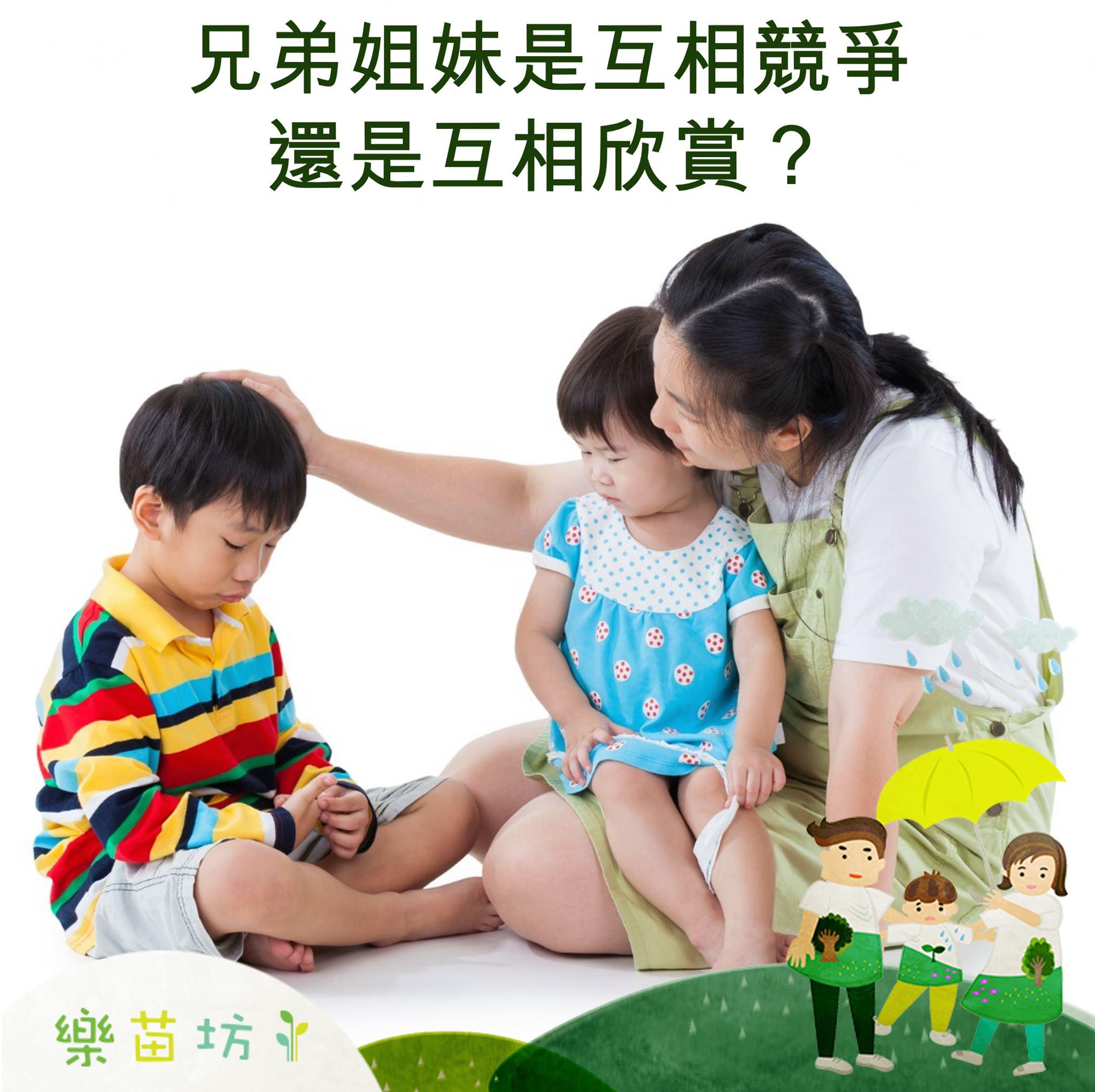 【怎樣做哥哥】邱岱溶姑娘(樂苗坊註冊社工)  日常生活裏,父母有沒有無意間分化了手足間的關係?以下是一個例子。  有一天
