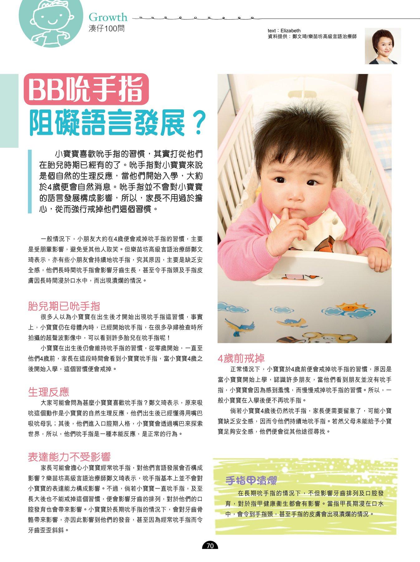 【《媽媽寶寶》訪問鄭文琦姑娘⭐️BB吮手指阻礙語言發展?】  小寶寶喜歡吮手指的習慣,其實打從他們在胎兒時期已經有的了。
