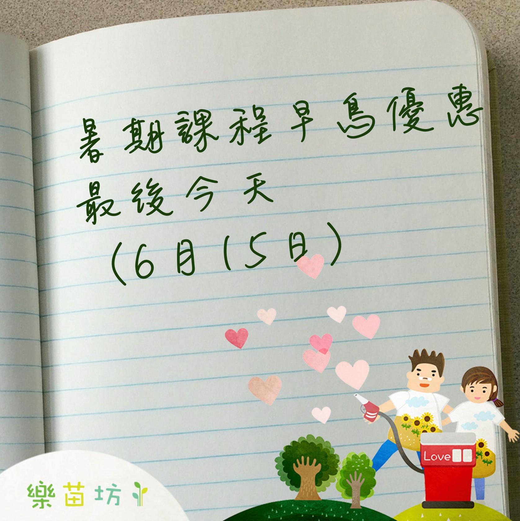 樂苗坊暑期「兒童成長小組」👉https://bit.ly/2ZQGpZK 及「言語治療訓練小組」👉https://bit