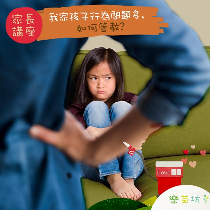 ⛽ 父母加油站 -周婉芬博士網上家長講座 【2020年 第一站 「我家孩子行為問題多,如何管教?」】 👉  詳情/報名: