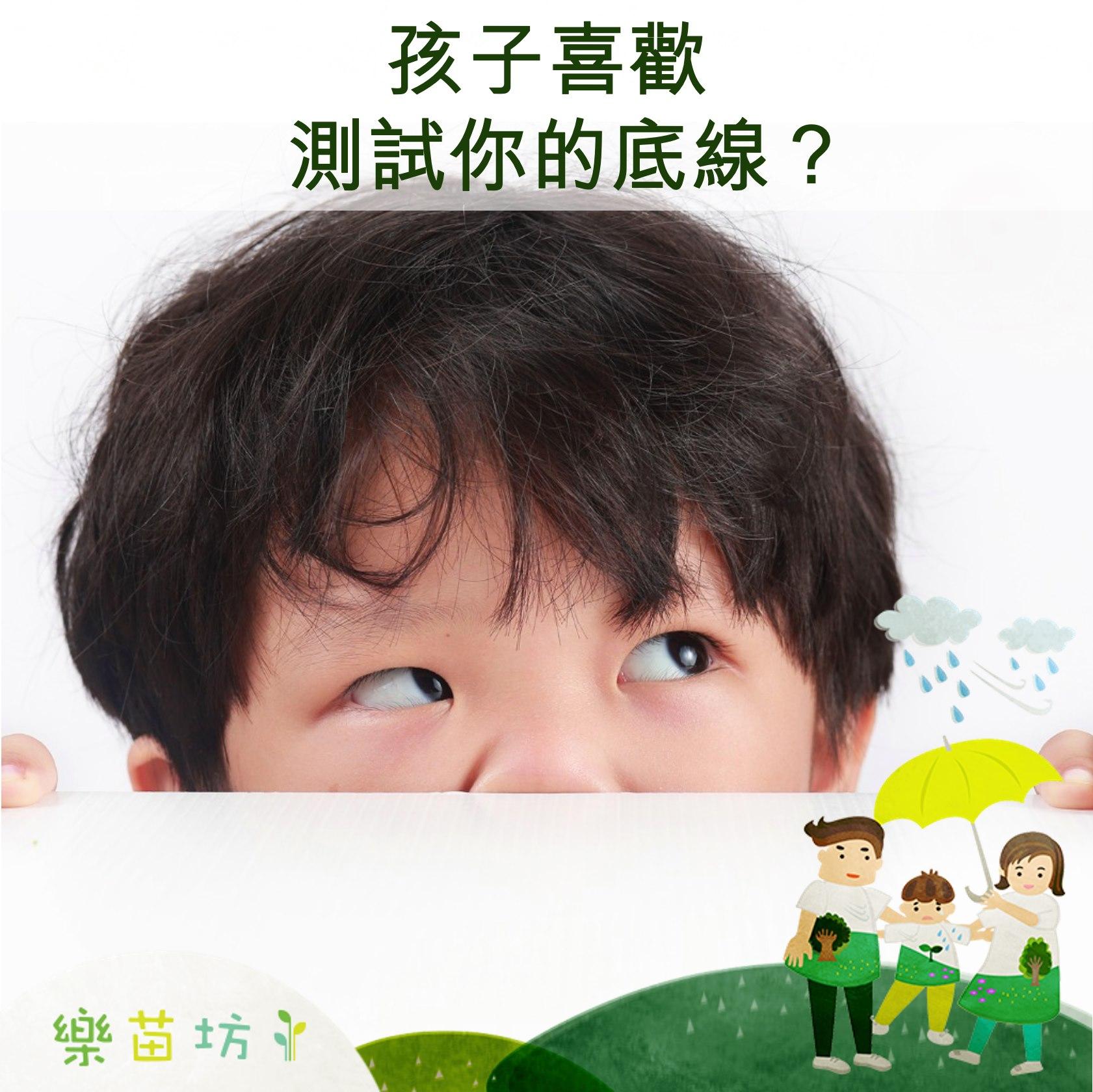 【孩子喜歡測試你的底線嗎?】周婉芬博士(樂苗坊總監及註冊心理學家)  孩子都有不聽話的時候,以證明有自己的想法及自主權。