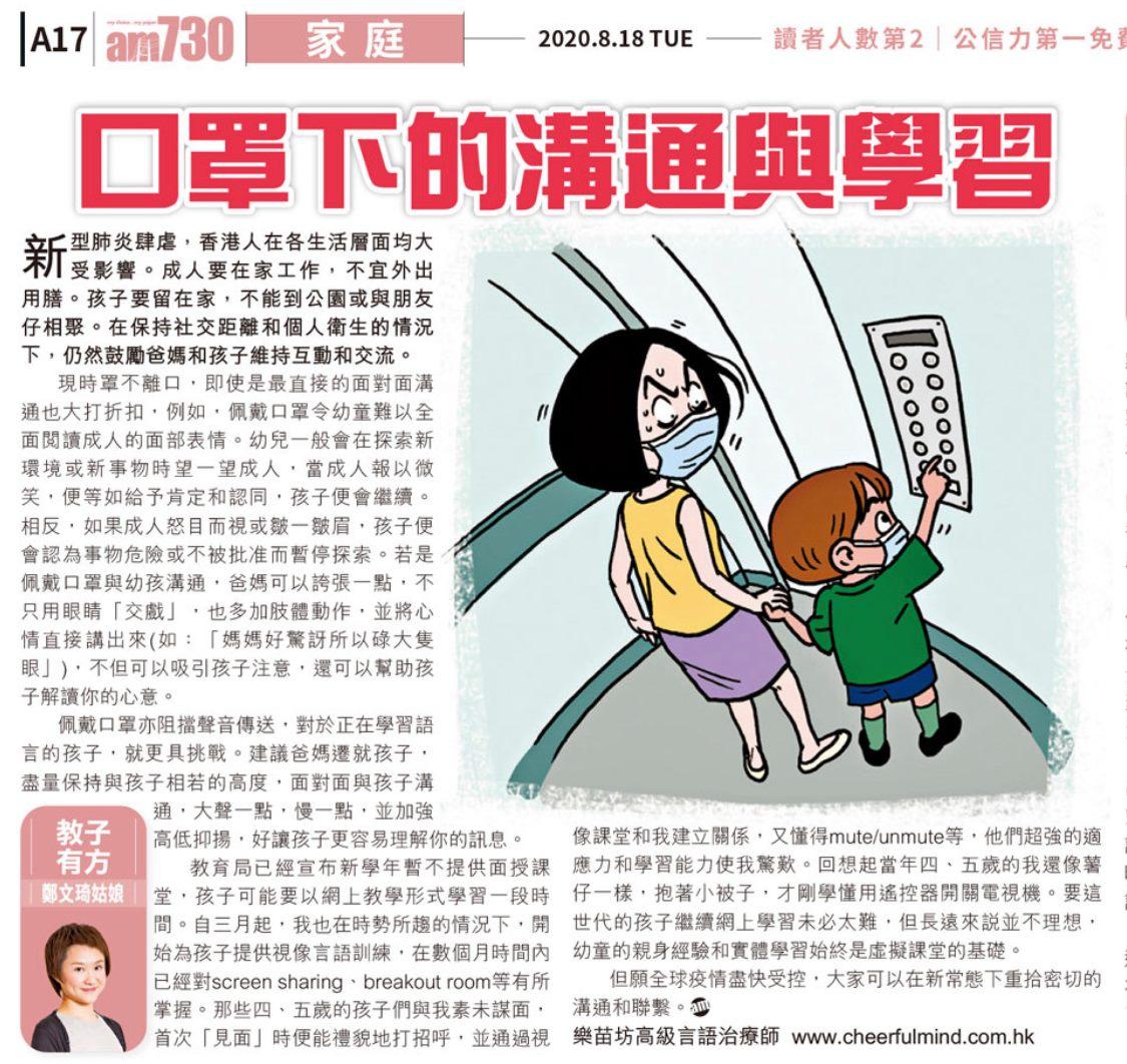 【口罩下的溝通與學習】鄭文琦姑娘(樂苗坊高級言語治療師)  新型肺炎肆虐,香港人在各生活層面均大受影響。成人要在家工作,
