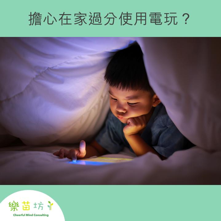【疫情下的開學系列 - 沉迷打機怎麽辦】周婉芬博士(樂苗坊總監及註冊心理學家)  👨🏻👩🏻:我很擔心孩子在家過分使用電玩