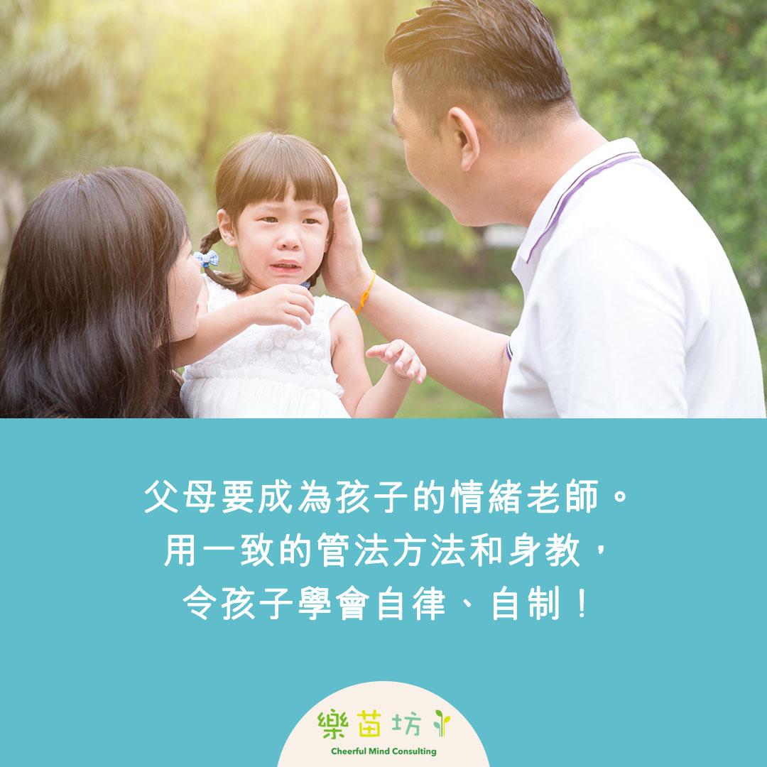 ⭐️【每週金句 – 管教孩子,父母身教和一致方法是關鍵】 文珮琪姑娘(樂苗坊中心主任及註冊社工)  //父母要成為孩子的