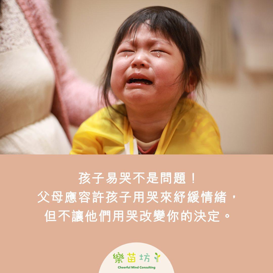 ⭐【每週金句 – 孩子易哭不是問題】周婉芬博士(樂苗坊總監及註冊心理學家)  // 孩子易哭不是問題!父母應容許孩子用哭