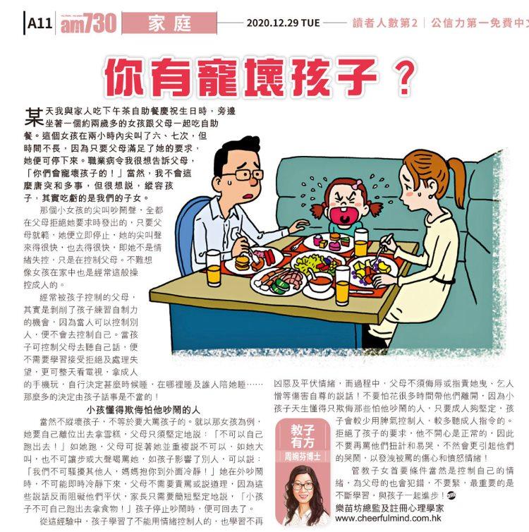 【你有寵壞孩子?】周婉芬博士(樂苗坊總監及註冊心理學家)  某天我與家人吃下午茶自助餐慶祝生日時,旁邊坐著一個約兩歲多的
