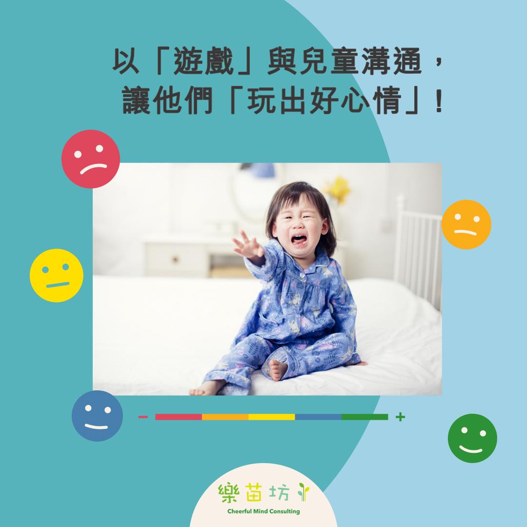 【以「遊戲」與兒童溝通,讓他們「玩出好心情」】陳珮𨯗姑娘(樂苗坊註冊社工)  孩子經常情緒不穩定,又不常與你分享心事,你