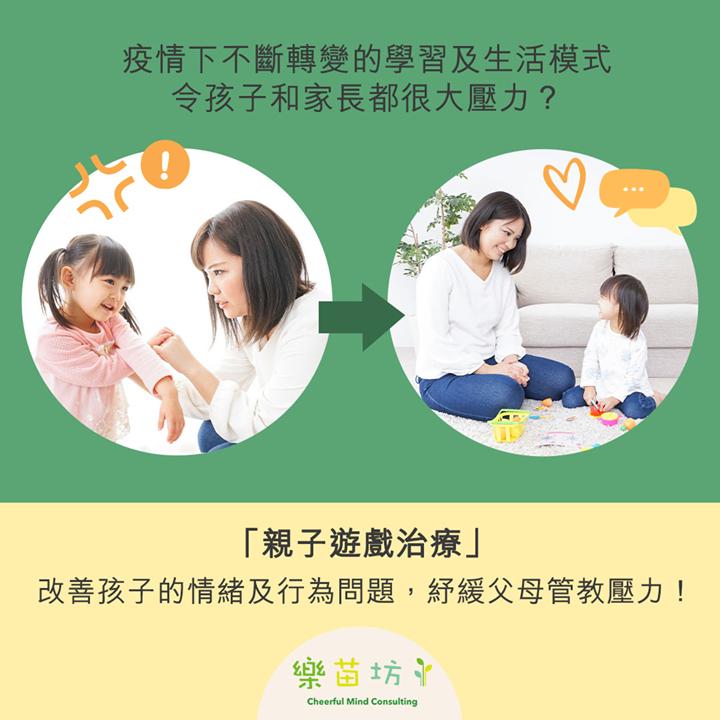 【想改善孩子情緒及自律,紓緩爸媽的管教壓力?】 👉 詳情:http://bit.ly/2MksgQe  疫情持續,學童反