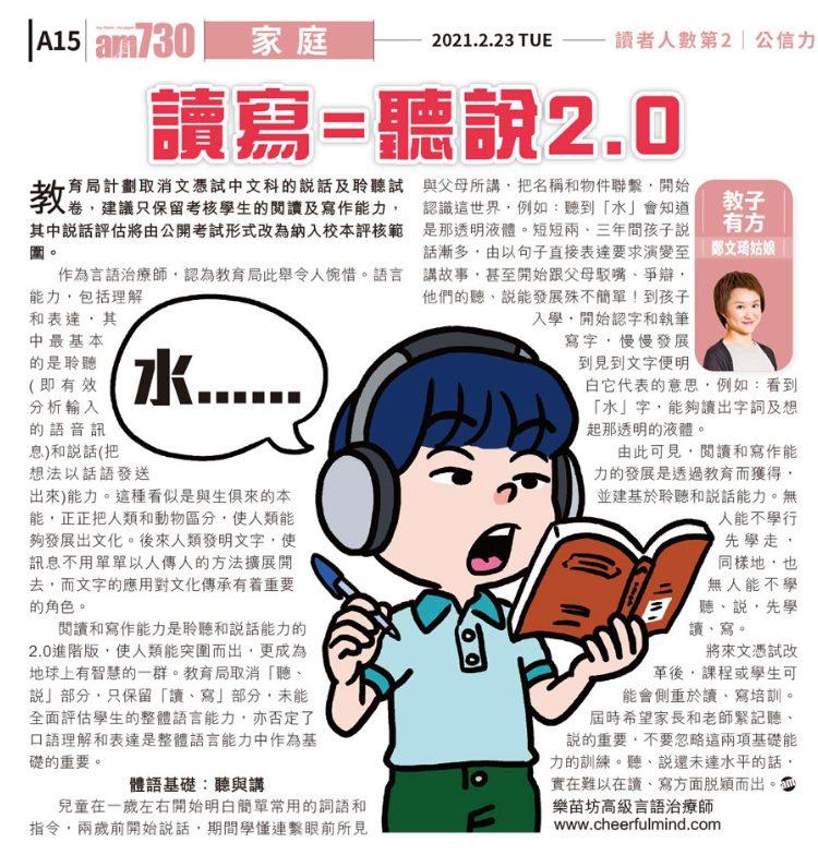 【讀寫=聽說2.0】鄭文琦姑娘(樂苗坊高級言語治療師)  教育局計劃取消文憑試中文科的說話及聆聽試卷,建議只保留考核學生
