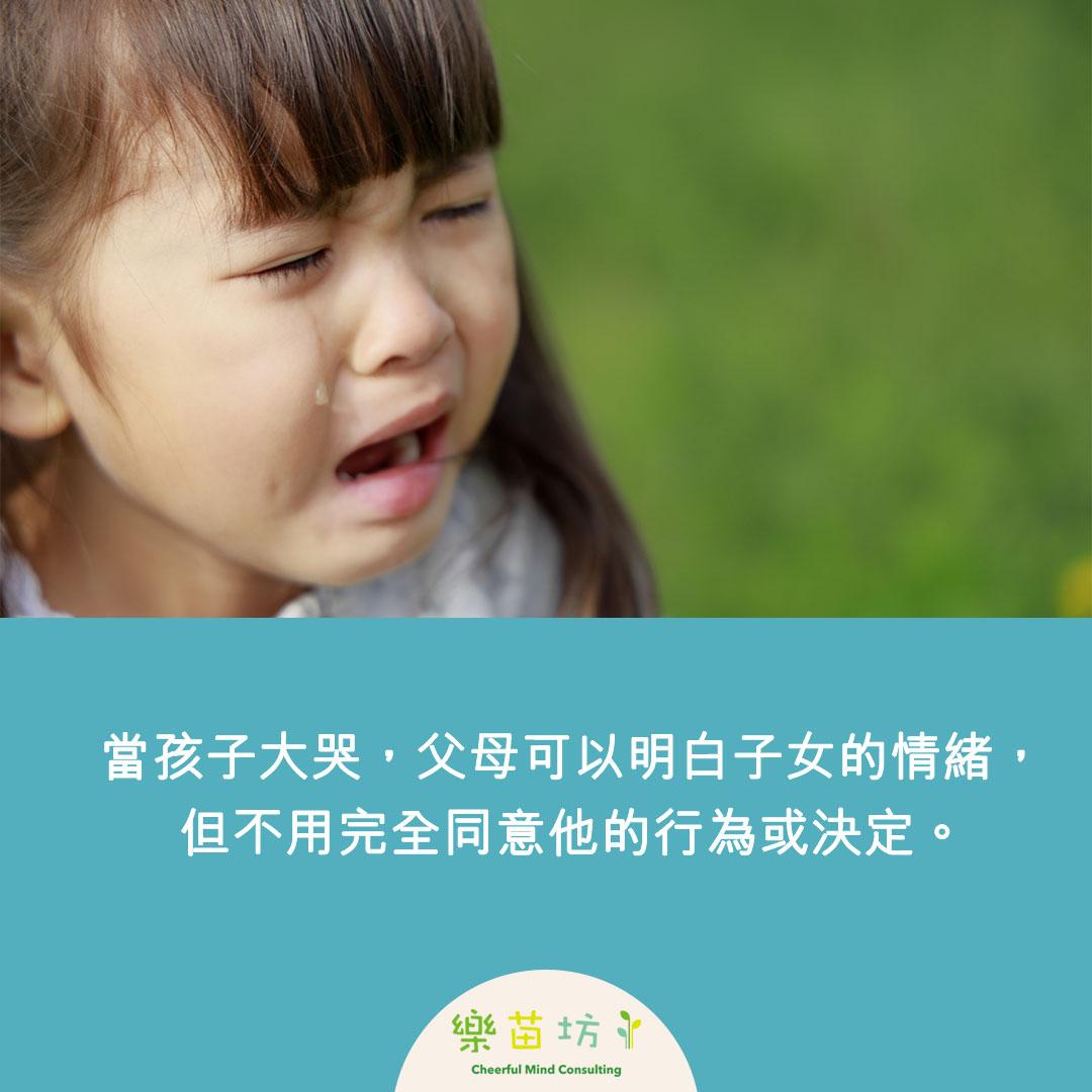 【每週金句 –  明白子女情緒不等於認同他的行為 】周婉芬博士(樂苗坊總監及註冊心理學家)  // 當孩子大哭,父母可以