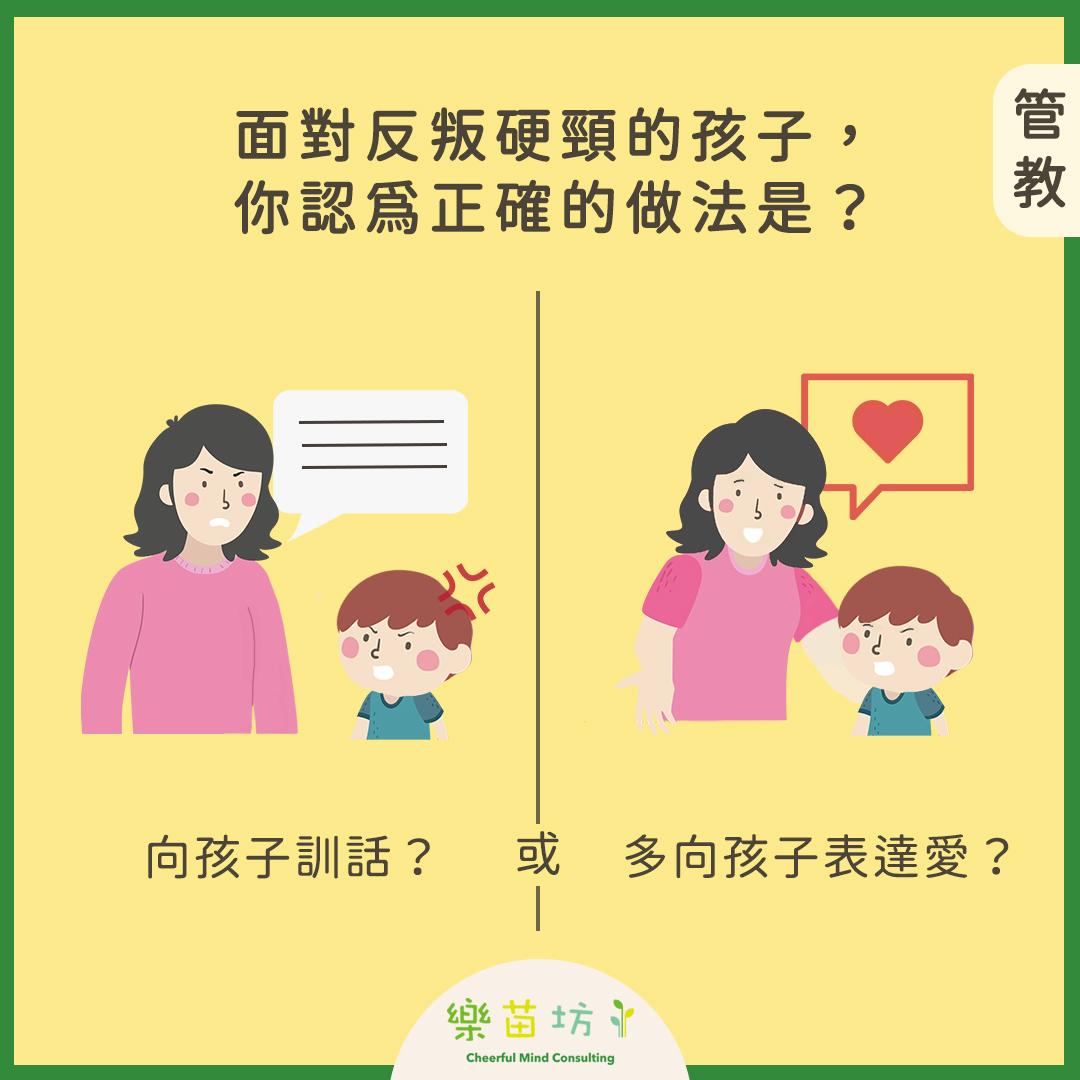 【父母小改變👩🏻🧑🏻 孩子大成長👧🏻🧒🏻 – 面對反叛硬頸的兒童 】#管教  面對反叛硬頸的孩子,你認為正確的做法是?