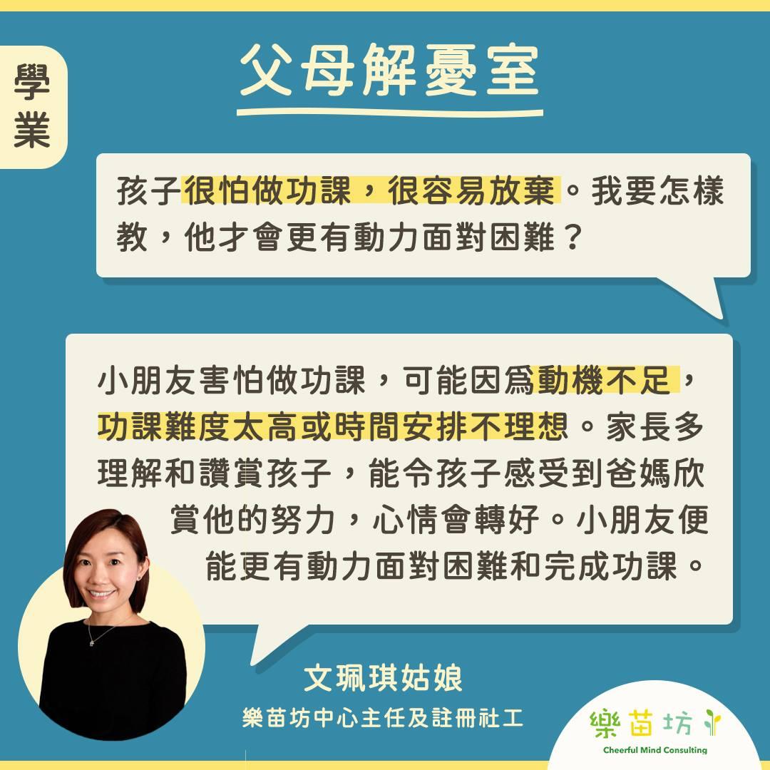 【父母解憂室🎯】#學業  👩🏻🧑🏻:孩子很怕做功課,很容易放棄。我要怎樣教,他才會更有動力面對困難?   👩🏻💼 文珮