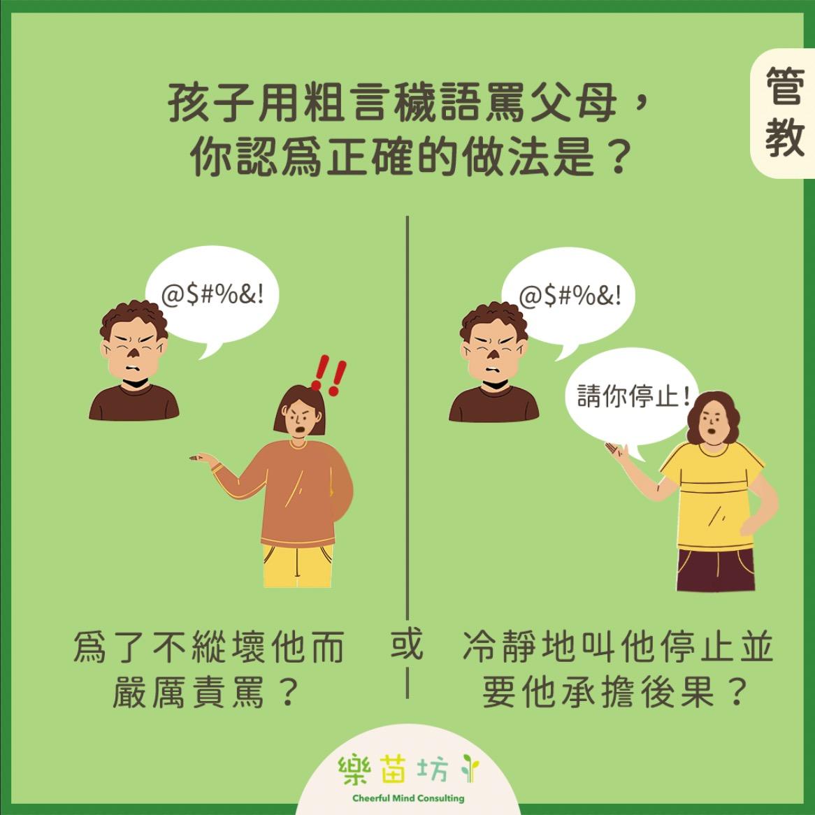 【父母小改變👩🏻🧑🏻 孩子大成長👧🏻🧒🏻 – 不惡罵不等於縱容 】#管教  孩子用粗言穢語罵父母,你認為正確的做法是?