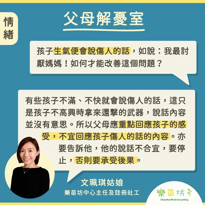 【父母解憂室🎯】#情緒  👩🏻🧑🏻:孩子生氣便會說傷人的話,如說:我最討厭媽媽!如何才能改善這個問題?   👩🏻💼 文