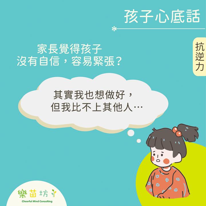 【孩子心底話】文珮琪姑娘(樂苗坊中心主任及註冊社工)  👧🏻🧒🏻💬:其實我也想做好,但我比不上其他人⋯  孩子在成長路上