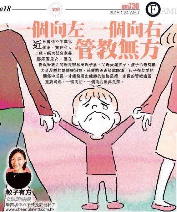 【「一個向左、一個向右」 管教無方】文珮琪姑娘(樂苗坊中心主任及註冊社工)  近日在新聞報道中看到不少虐兒個案,實在令人