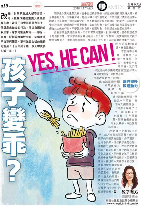 【孩子變乖?YES, HE CAN!】周婉芬博士(樂苗坊總監及註冊心理學家)  上期文章提到改變對孩子及成人也不容易,關