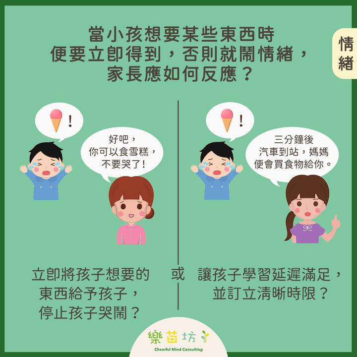 【父母小改變👩🏻🧑🏻 孩子大成長👧🏻🧒🏻 – 踢走急躁 】#情緒  當小孩想要某些東西時便要立即得到,否則就鬧情緒,家長